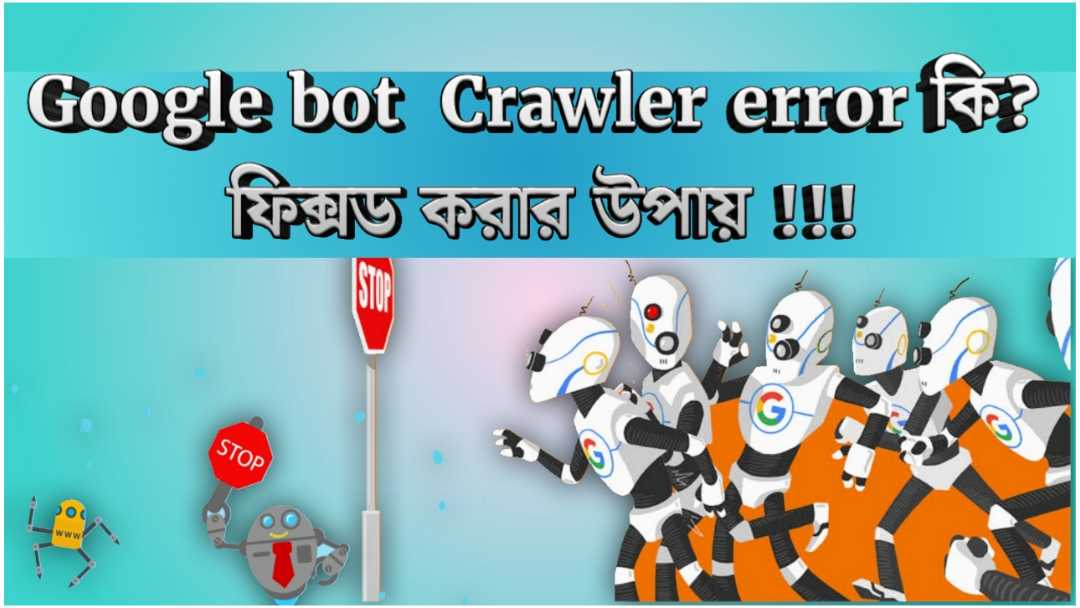google bot search console error fixed করা