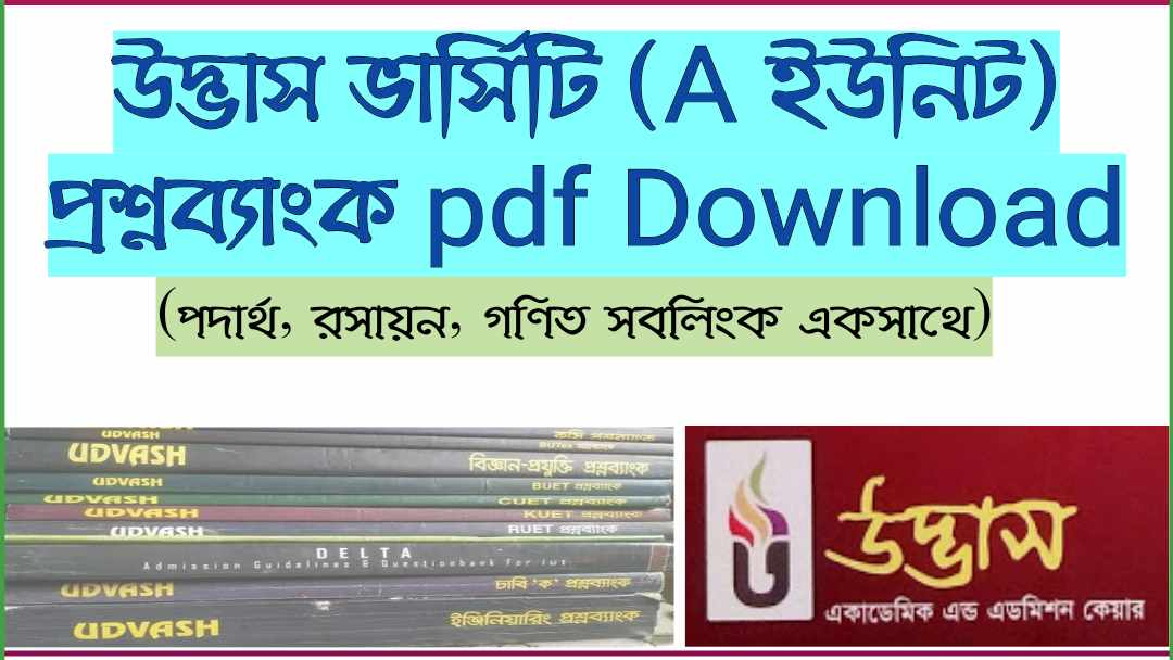উদ্ভাস ভার্সিটি ক প্রশ্নব্যাংক pdf Download
