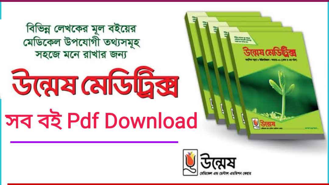 উন্মেষ মেডিট্রিক্স pdf download