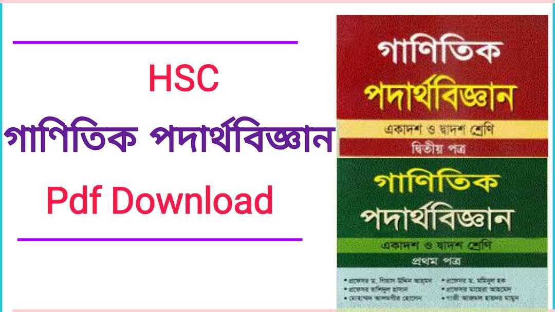 গাণনিক পদার্থবিজ্ঞান pdf download