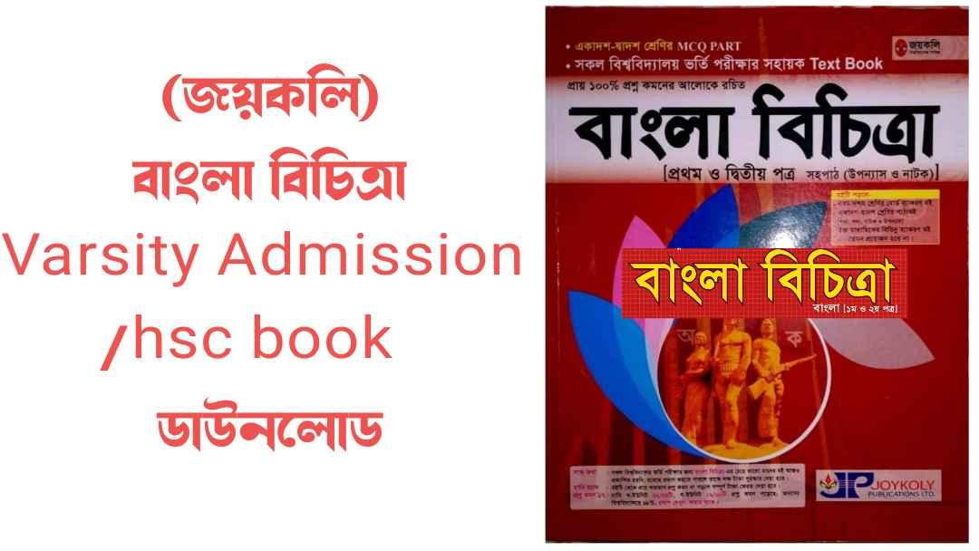 Joykoli bangla bicitra PDF download