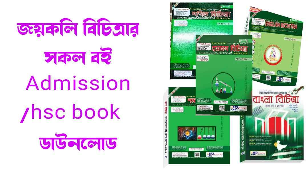 জয়কলি ভর্তি গাইড pdf