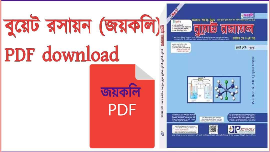 বুয়েট রসায়ন Pdf download