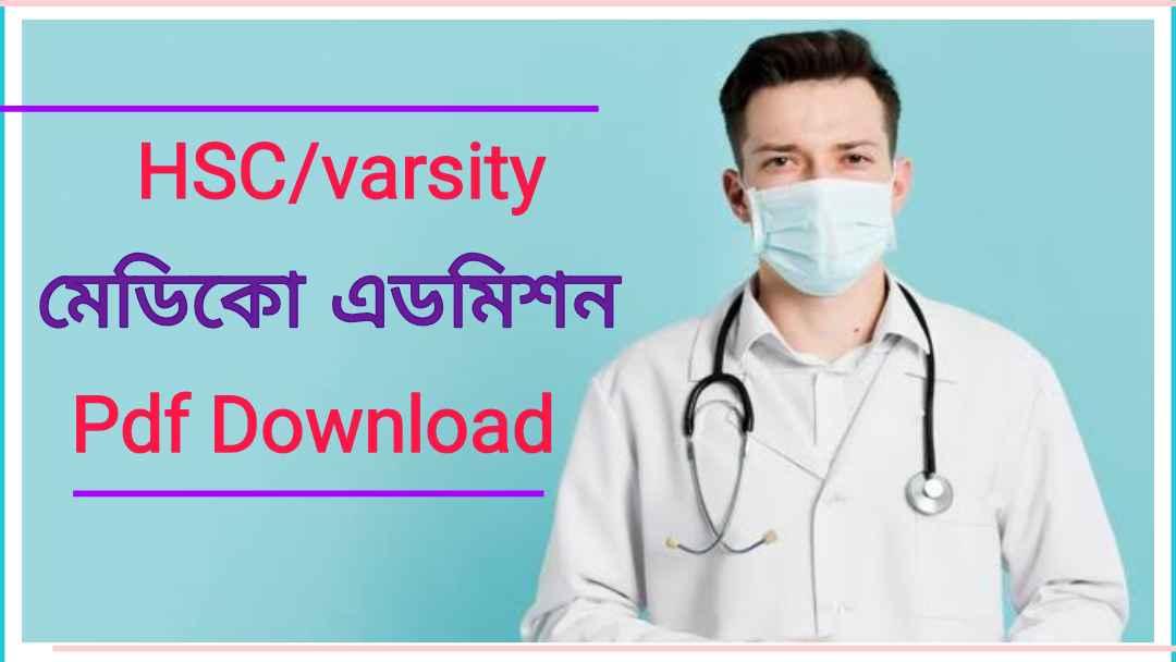 মেডিকো এডমিশন বই pdf download