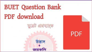 Photo of Joykoli BUET Question Bank PDF download