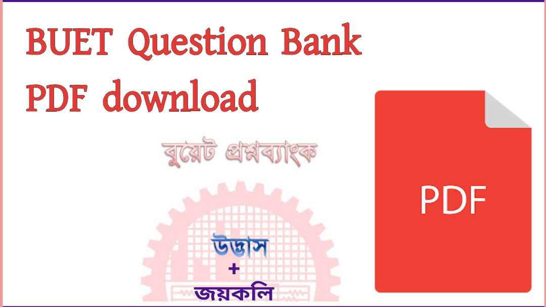 Joykoli BUET Question Bank PDF download