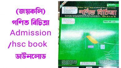 Photo of জয়কলি গণিত বিচিত্রা pdf Download