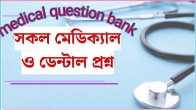 Photo of মেডিকেল ভর্তি পরীক্ষার প্রশ্ন Pdf Download
