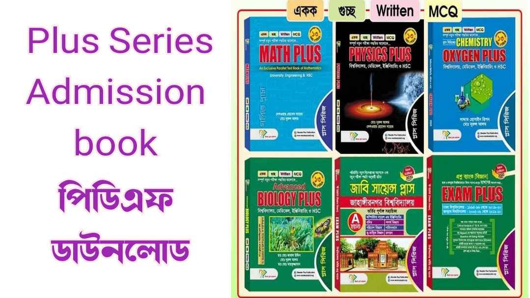 plus series admission book pdf