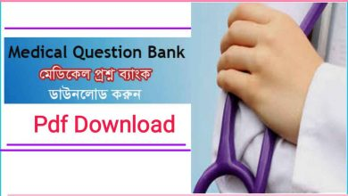 Photo of The Medicine Medical Question Bank 2020 Pdf Download