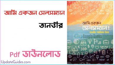 Photo of ami ekjon salsman bangla pdf download