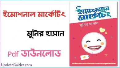 Photo of Emotional Marketing Munir Hasan pdf download