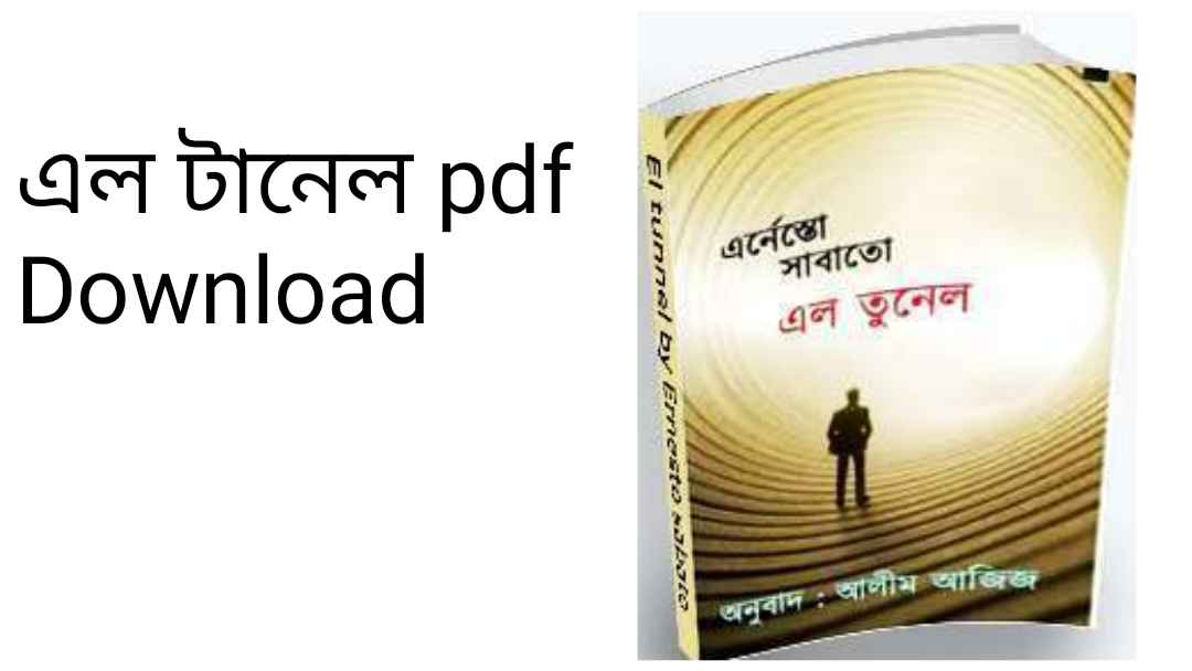 -টানেল-pdf-Download