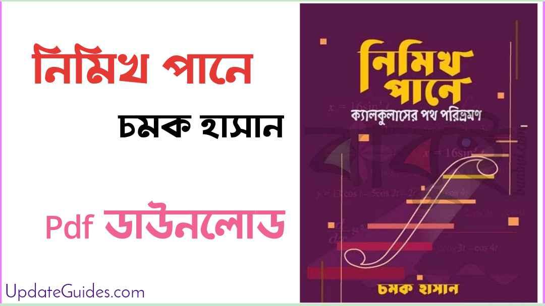 নিমিখ পানে 2 pdf