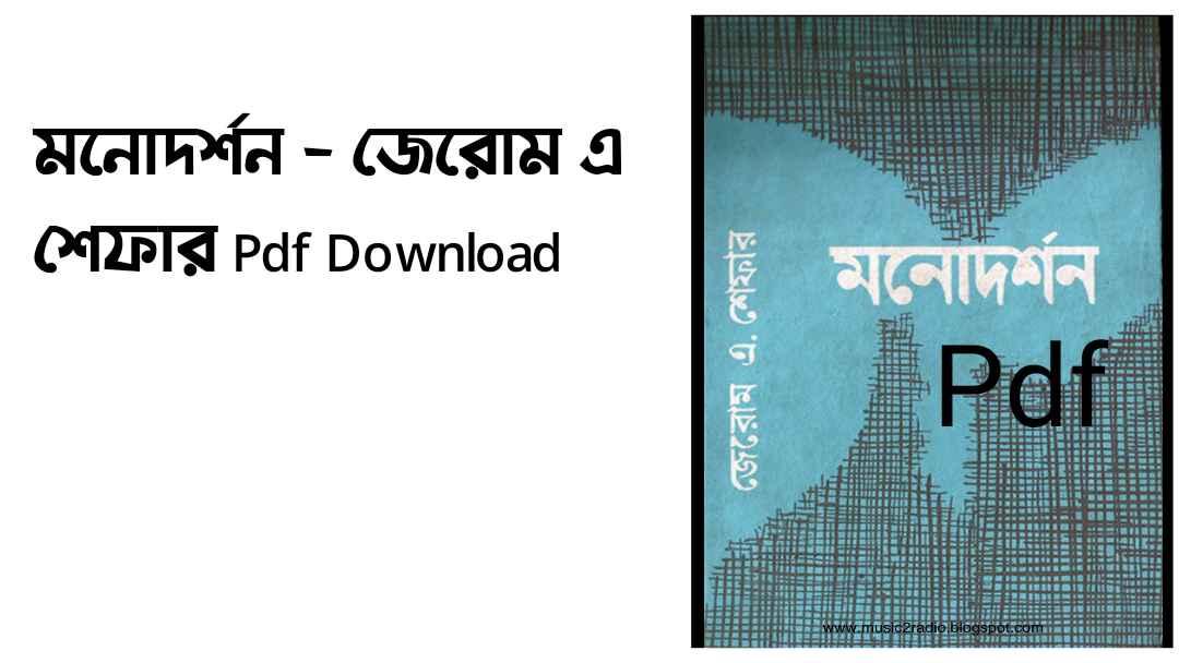 -জেরোম-এ-শেফার-Pdf-Download