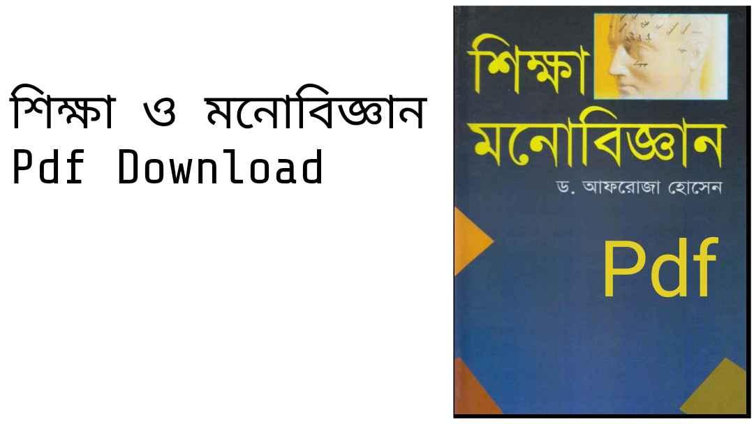 ও মনোবিজ্ঞান pdf download
