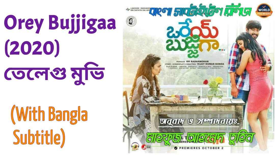 Orey Bujjigaa 2020 bangla subtitle download