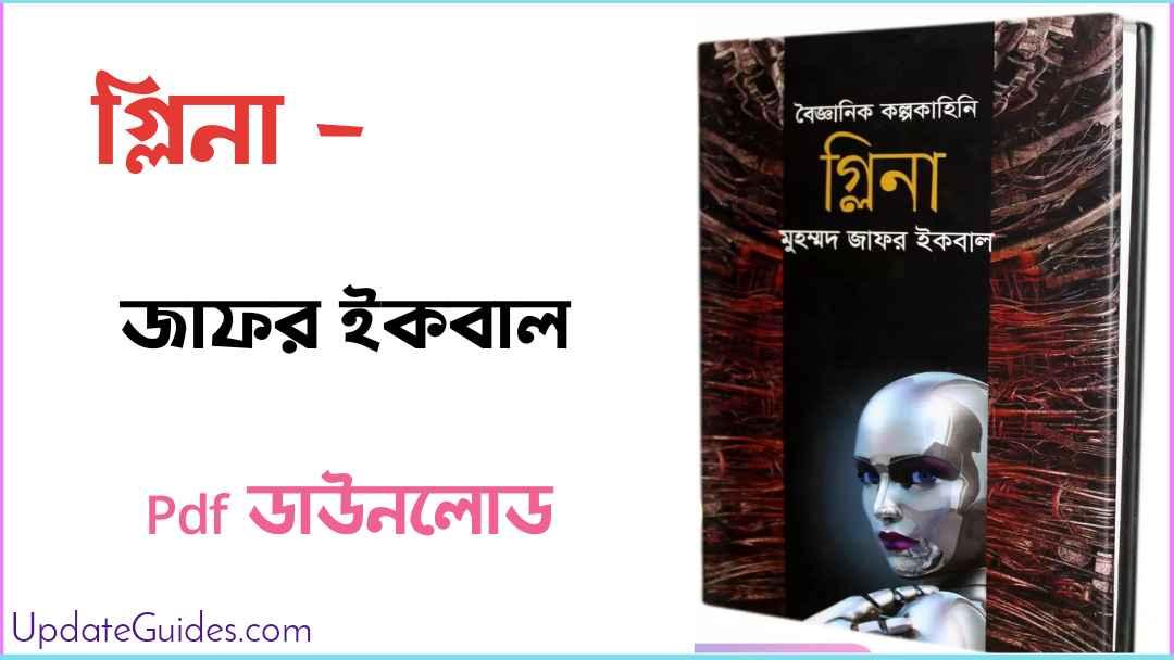 glina pdf by jafor iqbal