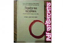 Photo of secrets of zionism pdf bangla Download