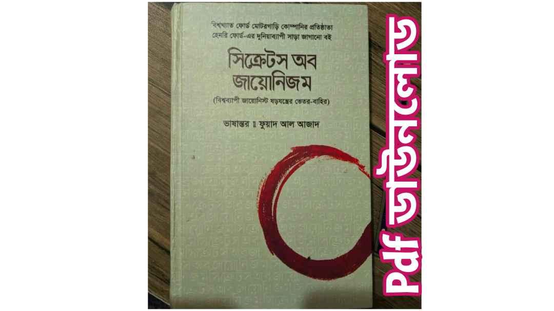 secret-of-zionism-pdf-bangla
