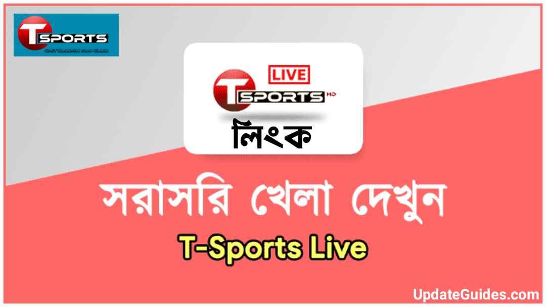 লাইভ লিংক Watch TSports Live Stream in mobile pc