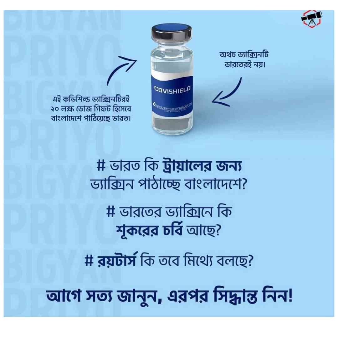 করোনার টিকা দেওয়ার তারিখ ও খুটিনাটি তথ্য Corona Vaccine in Bangladesh
