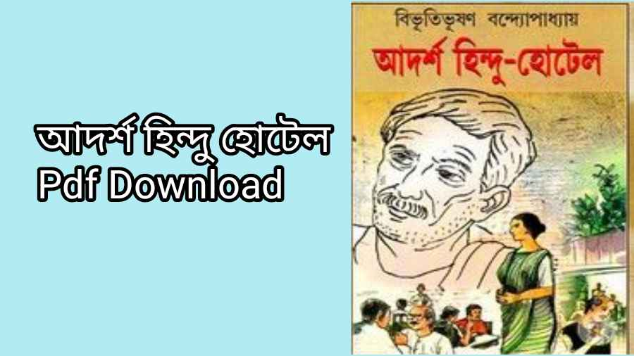 আদর্শ হিন্দু হোটেল Pdf Download