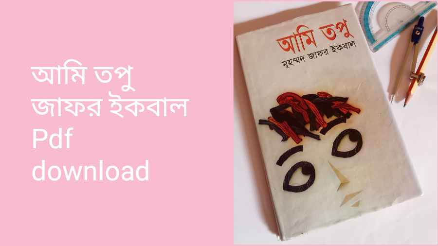 আমি তপু জাফর ইকবাল Pdf download