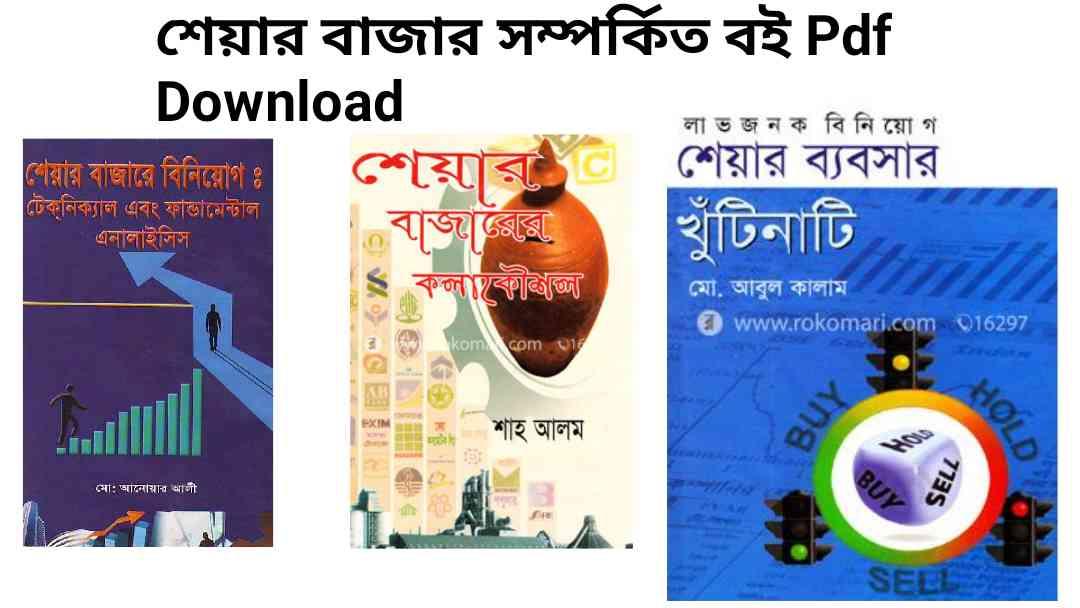 শেয়ার বাজার সম্পর্কিত বই Pdf Download | Free Trading books pdf