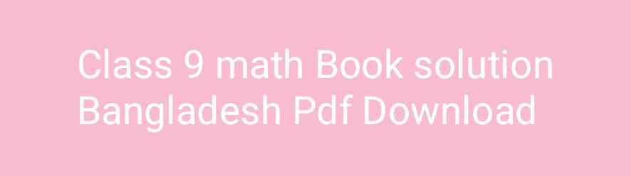 ৯ম-১০ম গণিত সমাধান - Class 9 math book solution Pdf free Download