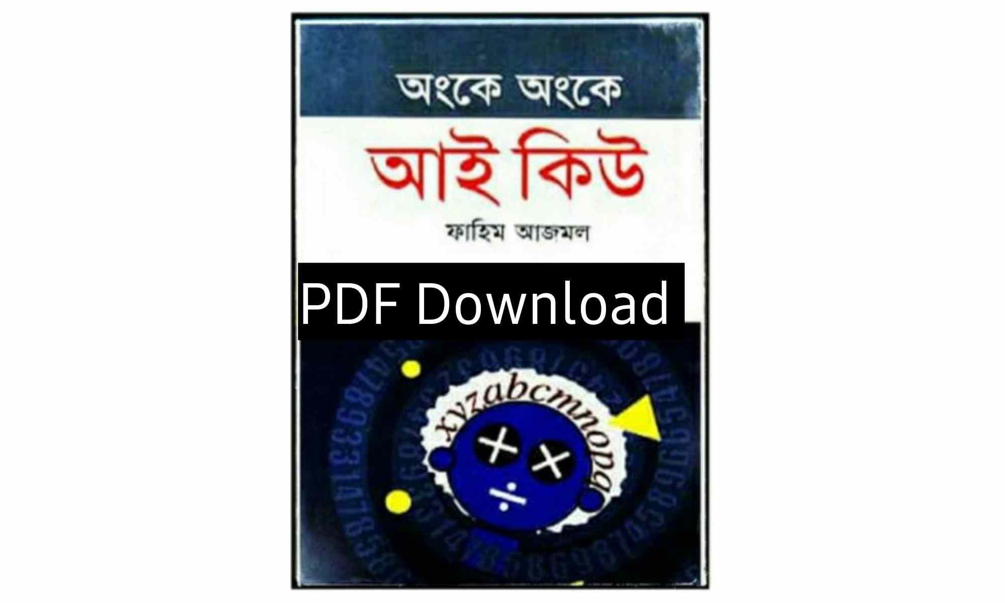 অংকে অংকে আই কিউ- ফাহিম আজমল Pdf download
