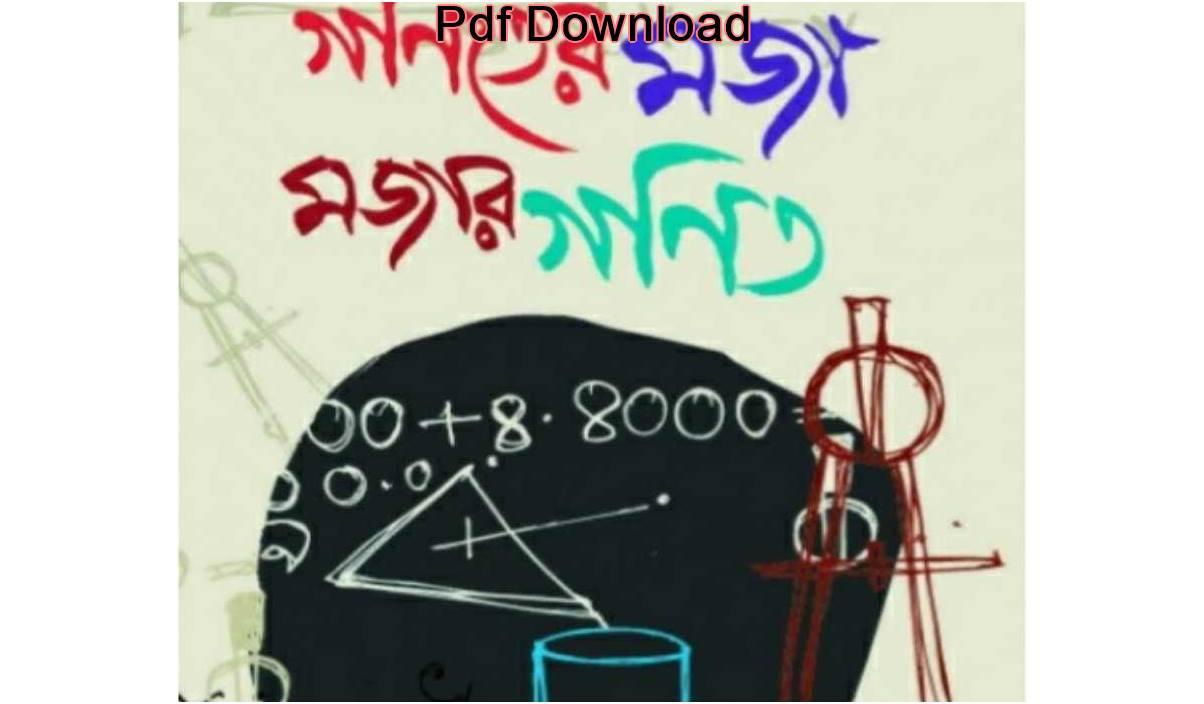 গণিতের মজা মজার গণিত- মুহম্মদ জাফর ইকবাল pdf download