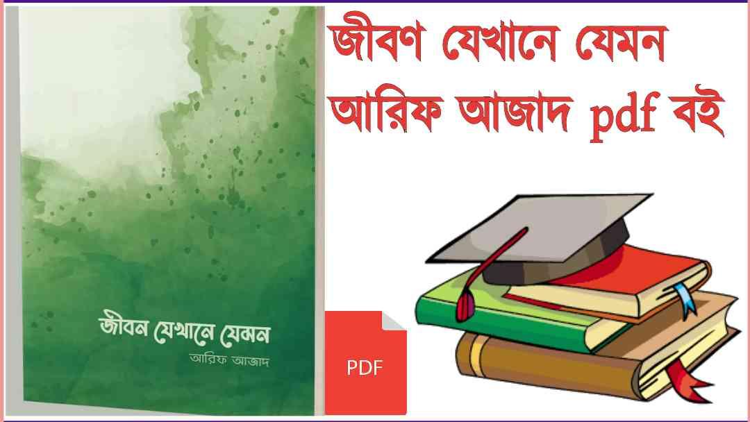 যেখানে যেমন আরিফ আজাদ pdf বই