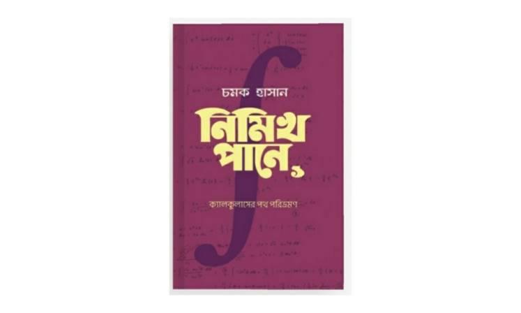 নিমিখ পানে- চমক হাসান pdf download