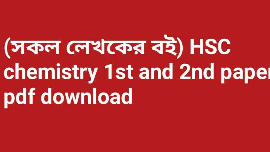 (সকল লেখকের বই) HSC chemistry 1st and 2nd paper pdf download