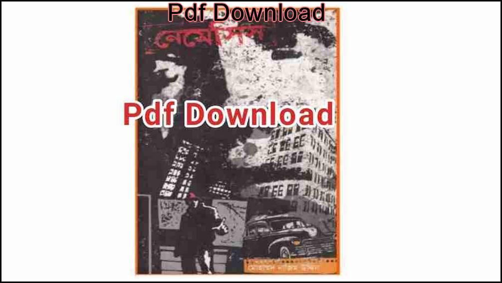 নেমেসিস মোহাম্মদ নাজিম উদ্দিন pdf nemesis nazimuddin pdf download