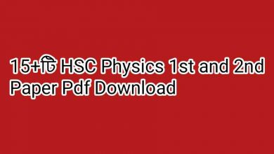 Photo of 15+টি HSC Physics 1st and 2nd Paper Pdf Download