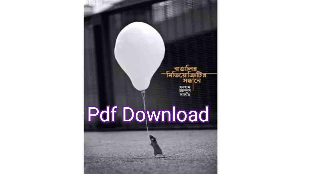 বাঙালির মিডিয়োক্রিটির সন্ধানে Pdf Download ফাহাম আব্দুস সালাম