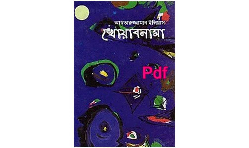 pdf খোয়াবনামা আখতারুজ্জামান ইলিয়াস