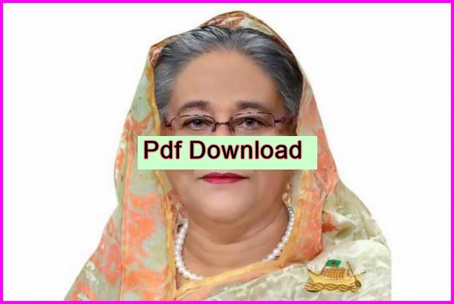 Sheikh Hasina Book pdf