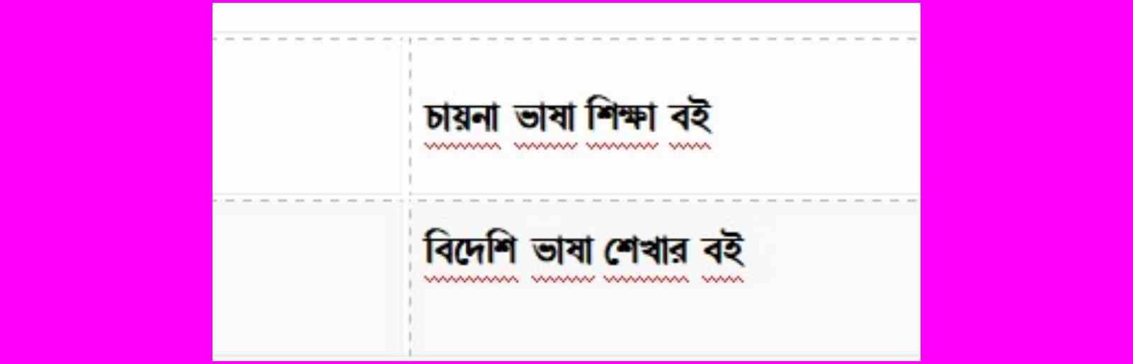 চাইনিজ ভাষা শিক্ষা Pdf Download