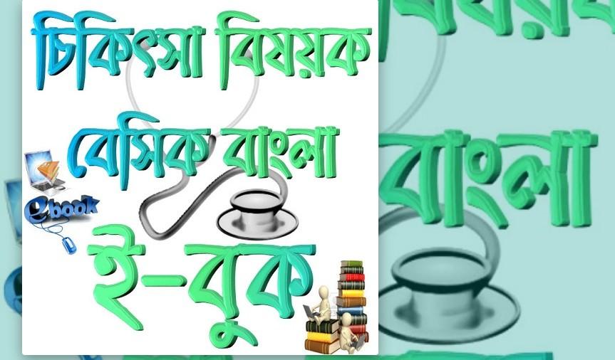 boi চিকিৎসা বিষয়ক বই pdf
