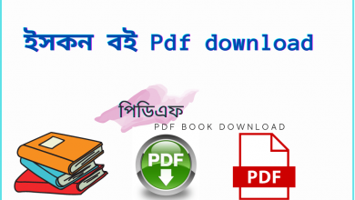 Photo of Iskcon books in bengali pdf free download (All)