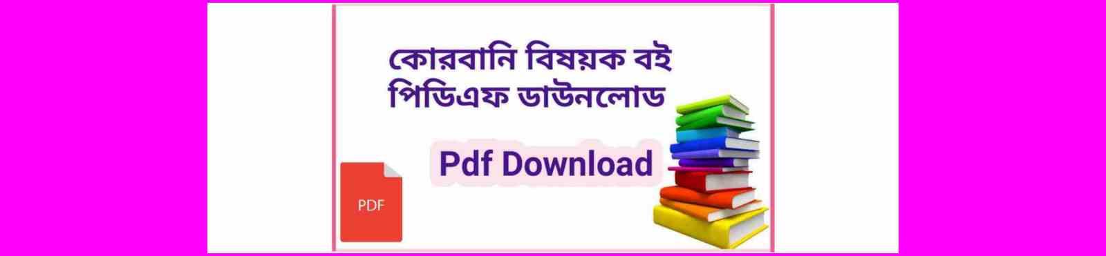 pdf কোরবানি বিষয়ক বই পিডিএফ ডাউনলোড Copy
