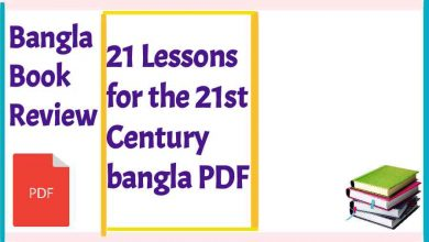 Photo of 21 Lessons for the 21st Century bangla PDF