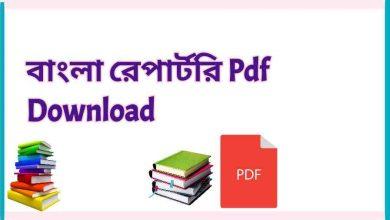 Photo of বাংলা রেপার্টরি Pdf Download